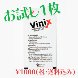 VINIX50mg1sheet